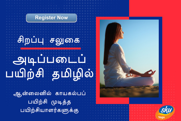 Foundation (Tamil)-Yoga for Human Excellence (Exclusively for Online KK participants) cover