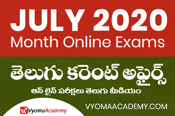 July 2020 Month Telugu Current Affairs Exams cover