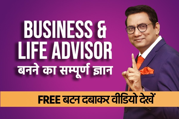 Business And Life Advisor बनने का सम्पूर्ण ज्ञान cover