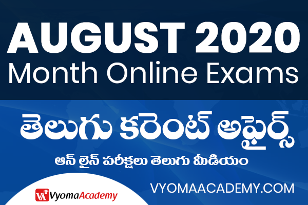 August Month Telugu Current Affairs Exams | Vyoma Academy cover