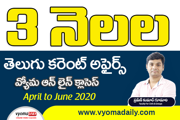 Praveen Sir 3 Months Current Affairs Online Video Classes in Telugu cover