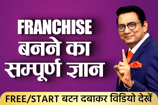 Business Jeeto Franchise बनने का सम्पूर्ण ज्ञान cover
