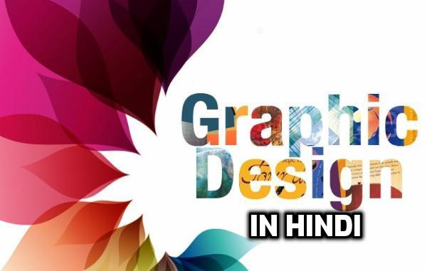 Graphic Design Masterclass in Hindi (14 hours) cover