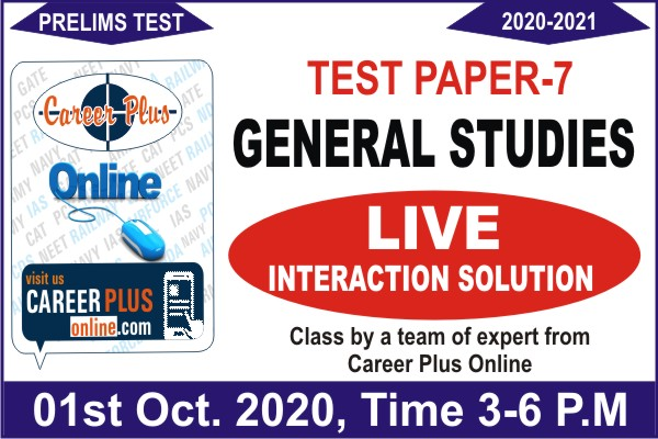 Live Interactive Solution for Model Test Paper-7 cover