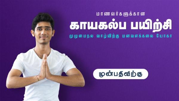 KayaKalpa for Students (Tamil) cover
