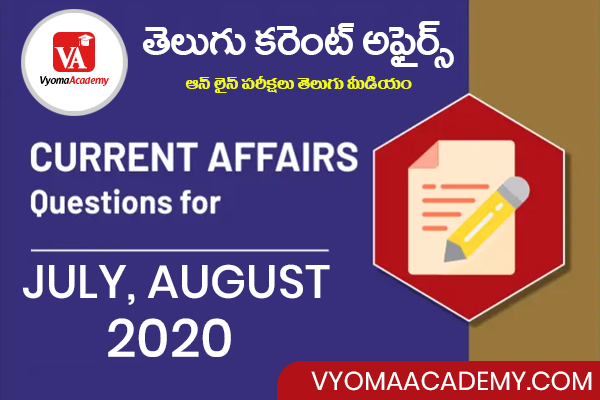 July, August 2020 Telugu Current Affairs Online Exams | Vyoma Academy cover