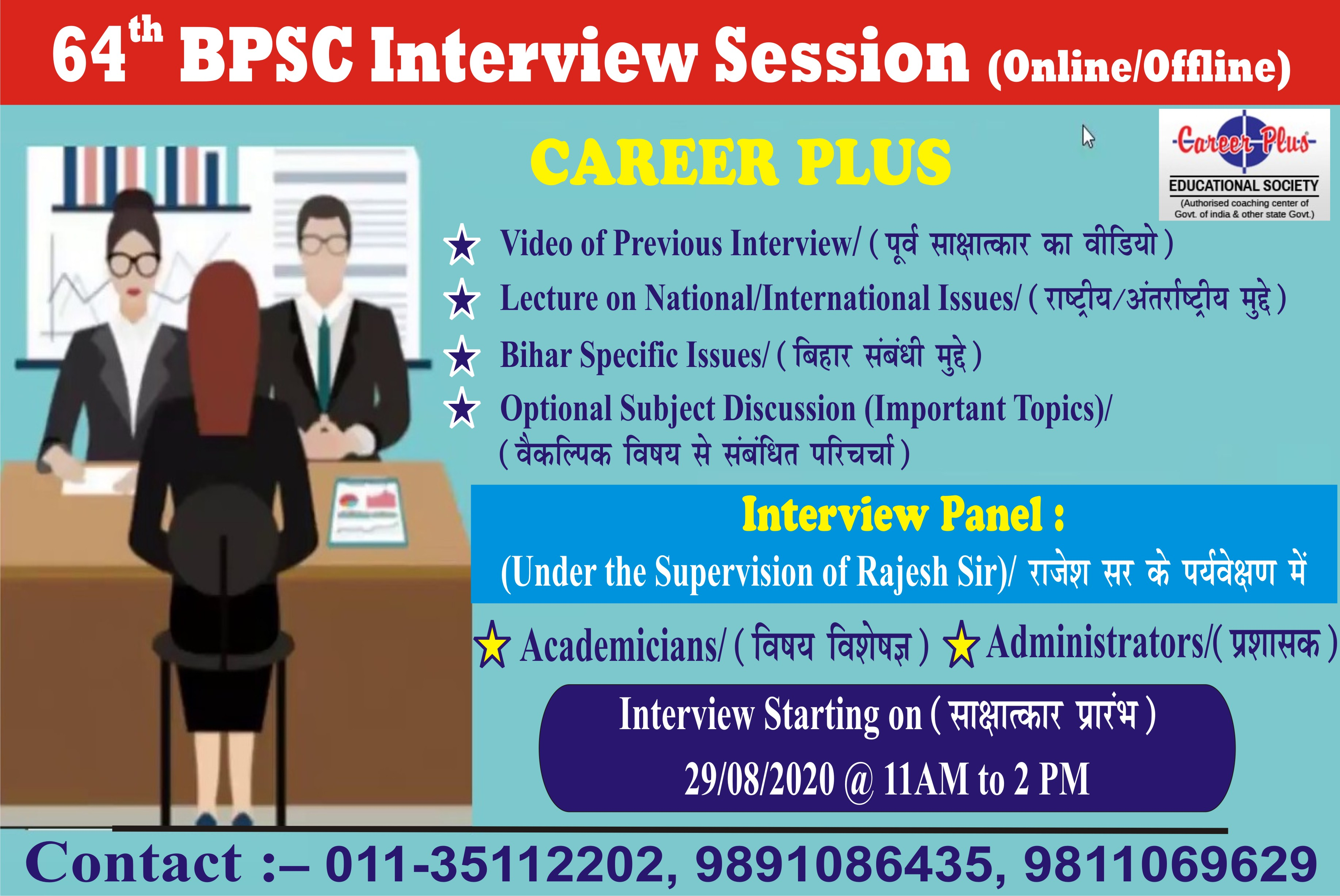 BPSC Live Interview Usha Patna by Career Plus Online cover