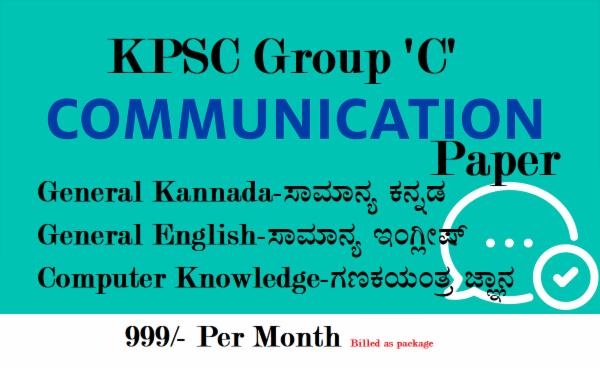 KPSC Group C- ಕೆ ಪಿ ಎಸ್ ಸಿ ಗ್ರೂಪ್ ಸಿ Paper-2 (Communication Paper) cover