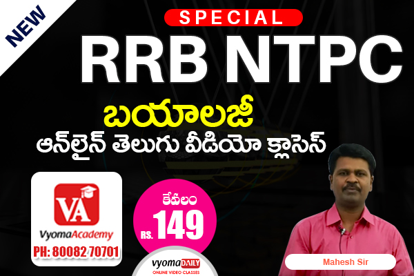RRB NTPC, Group D Biology Online Classes in Telugu cover
