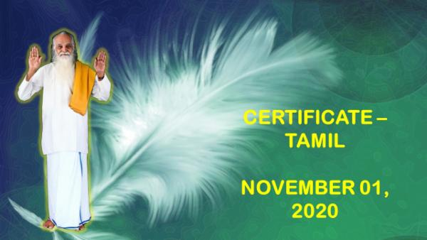 Certificate (Tamil)-Yoga for Human Excellence cover