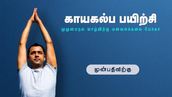 KayaKalpa (Tamil) cover
