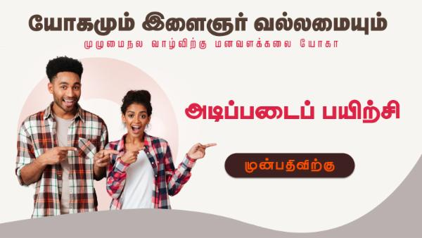 Yoga for Youth Empowerment (Tamil)-Foundation cover