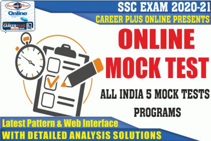 SSC Exam: Online all India 5 mock tests paper cover