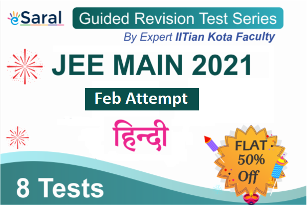 JEE Main Guided Revision Test Series (For Jan 2021 Attempt) - हिन्दी cover