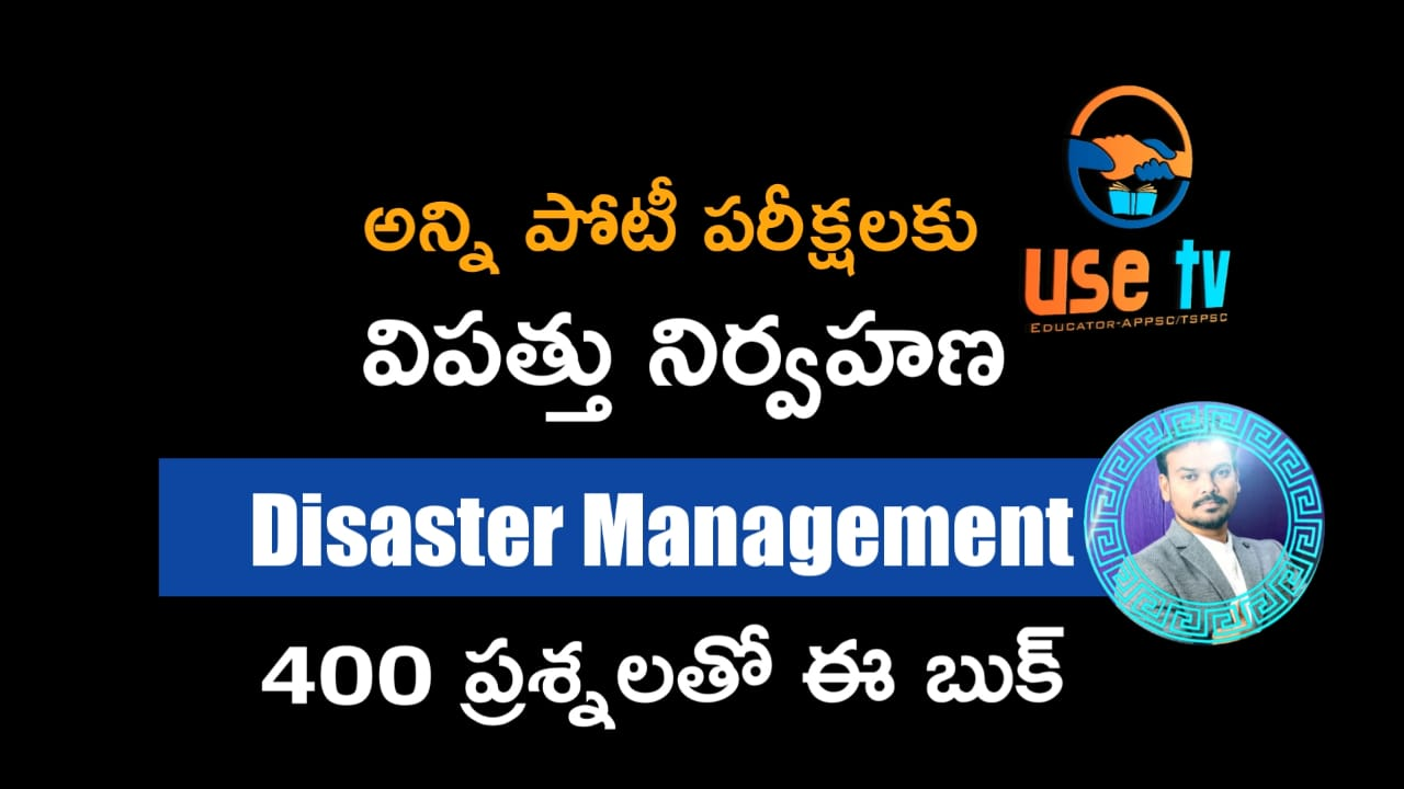 Disaster Management Online e-Book cover