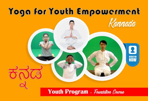 Yoga for Youth Empowerment (Kannada)-Foundation cover