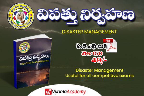 Disaster Management e-Book | Eetharam Publications cover