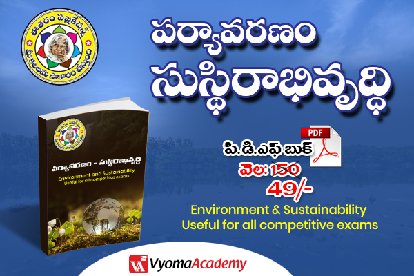 Environment and Sustainability e-Book | Eetharam Publications cover