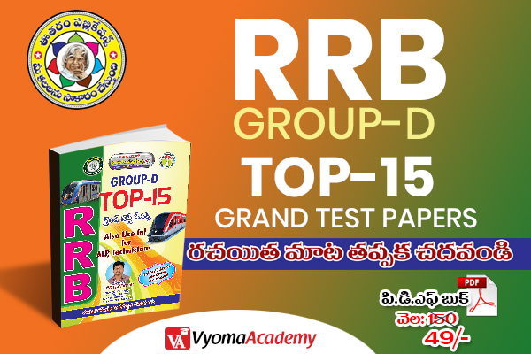RRB Group-D Top 15 Grand Test Papers e-Book | Eetharam Publications cover
