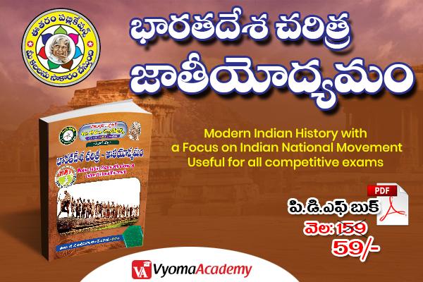 Modern Indian History e-Book | Eetharam Publications cover