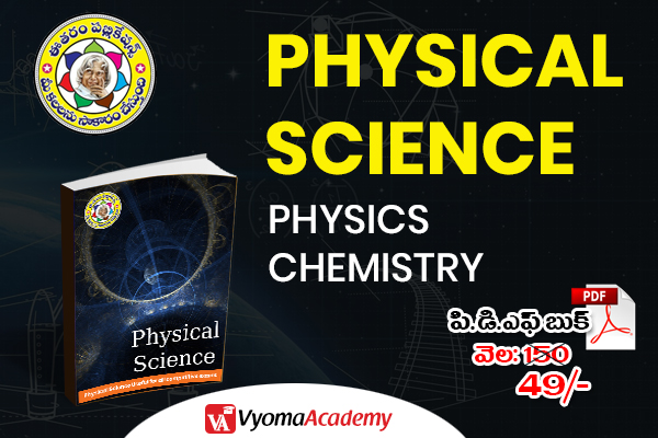 Physical Science e-Book | Eetharam Publications cover