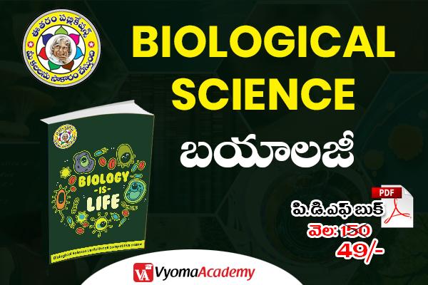 Biological Science e-Book | Eetharam Publications cover