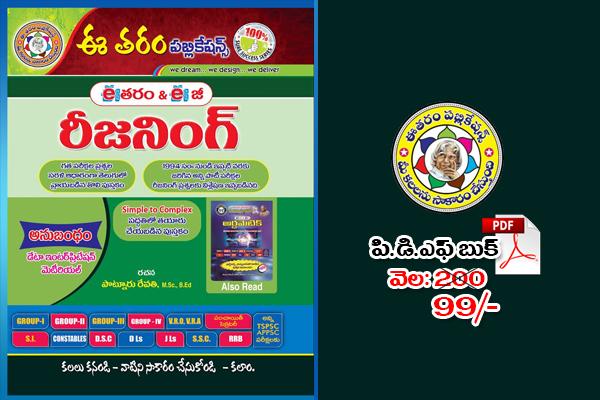 Reasoning e-Book | Eetharam Publications cover