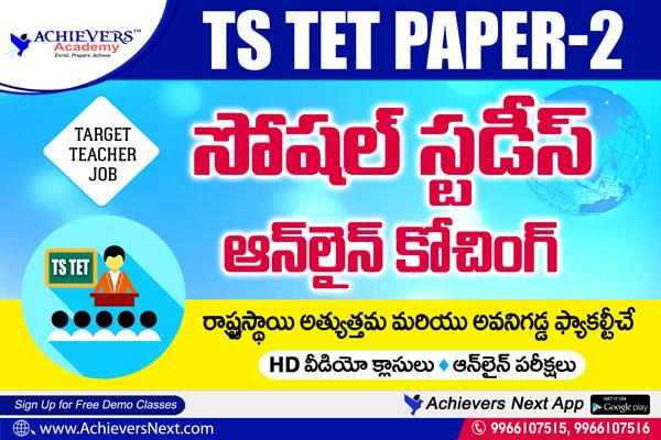 TS TET Online Classes | TET Paper 2 Social Studies cover
