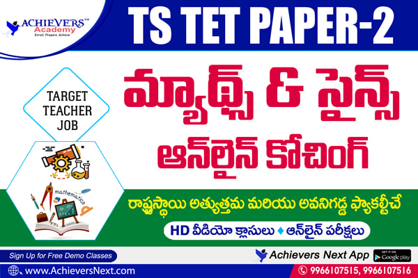 TS TET Online Coaching | Paper 2 - Maths & Science cover