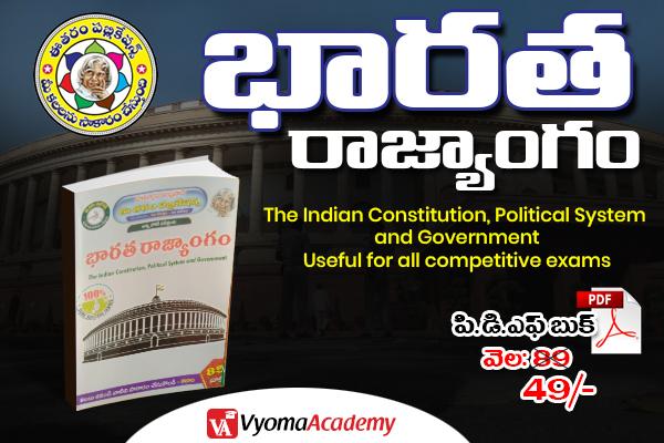Indian Polity e-Book | Eetharam Publications cover