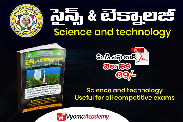 Science and technology e-Book | Eetharam Publications cover
