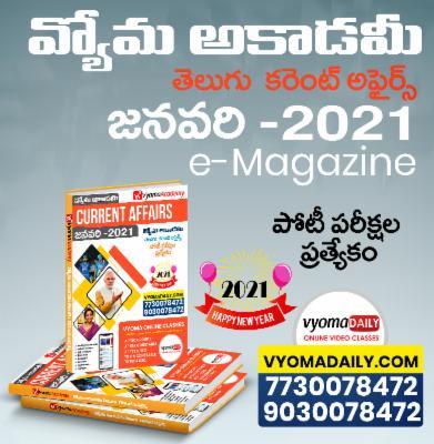 January 2021 e-Magazine Current Affairs cover