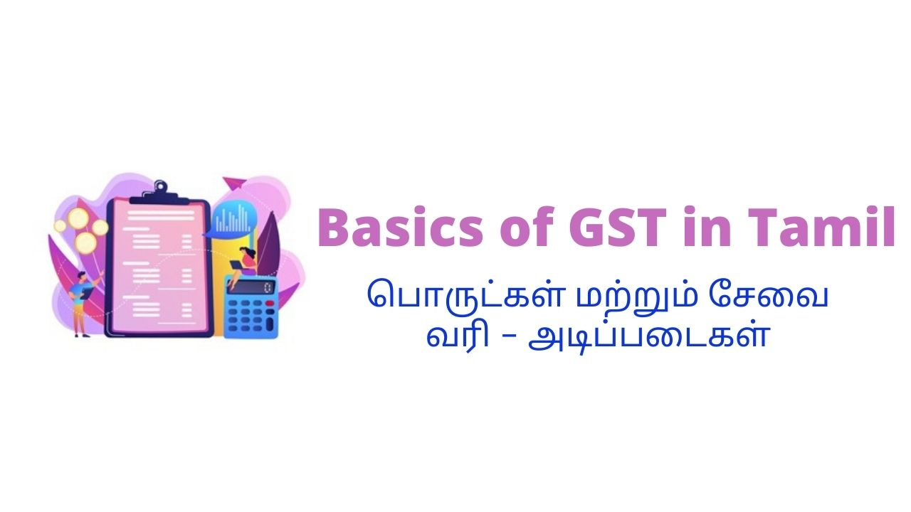 Basics of GST in Tamil (பொருட்கள் மற்றும் சேவை வரி - அடிப்படைகள்) cover