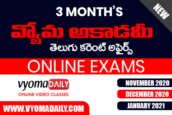 Three Moths Current Affairs Online Exams cover