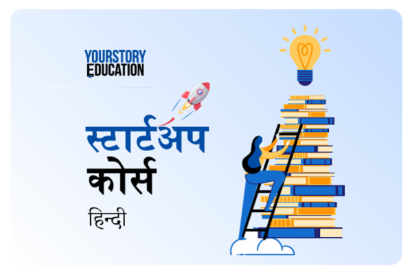 Startup Course (Hindi) cover