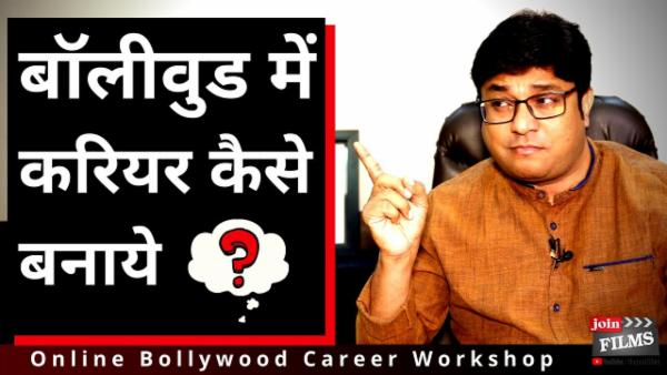 Bollywood Career Guidance Workshop - For Actors cover