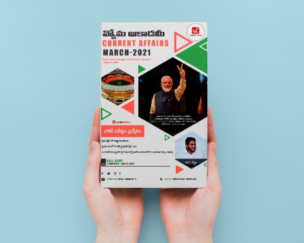 March 2021 Telugu Current Affairs e-Magazine in Telugu   Vyoma Academy cover