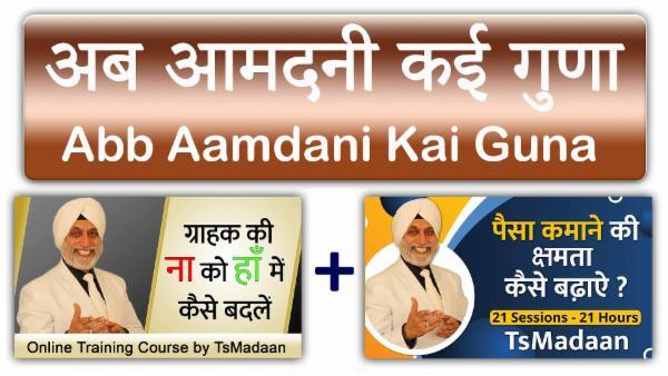 अब आमदनी कई गुणा Abb Aamdani Kai Guna - TsMadaan cover