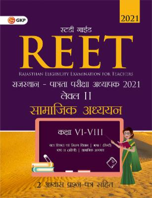 REET 2021 : Level II Class VI – VIII - Social Science - Guide (Hindi) cover