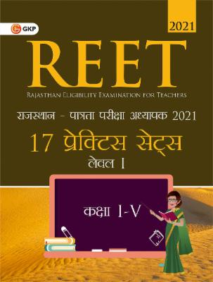 REET 2021 : Level I Class I–V - 17 Practice Sets (Hindi) cover