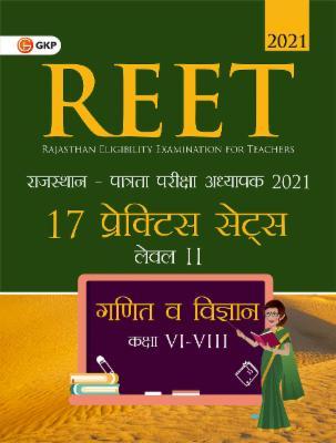 REET 2021 : Level II Class VI – VIII - Mathematics & Science - 17 Practice Sets (Hindi) cover