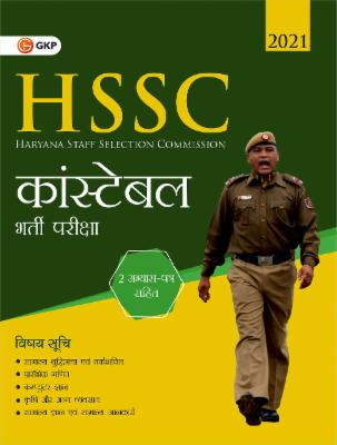 HSSC (Haryana Staff Selection Commission) : Constable - Guide (Hindi) cover