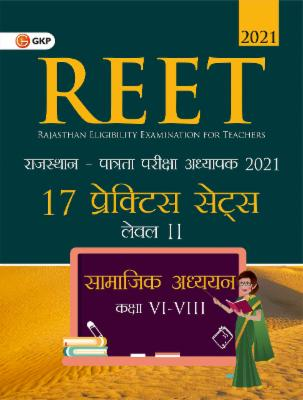 REET 2021 : Level II Class VI – VIII - Social Science - 17 Practice Sets (Hindi) cover