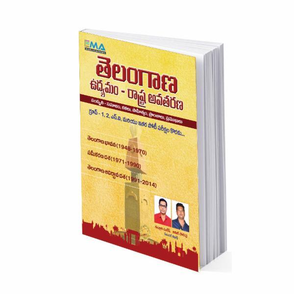 తెలంగాణ ఉద్యమం-రాష్ట్ర ఆవిర్భావం – సంస్కృతి Book cover