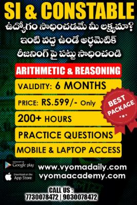 Arithmetic & Reasoning Online Classes in Telugu cover