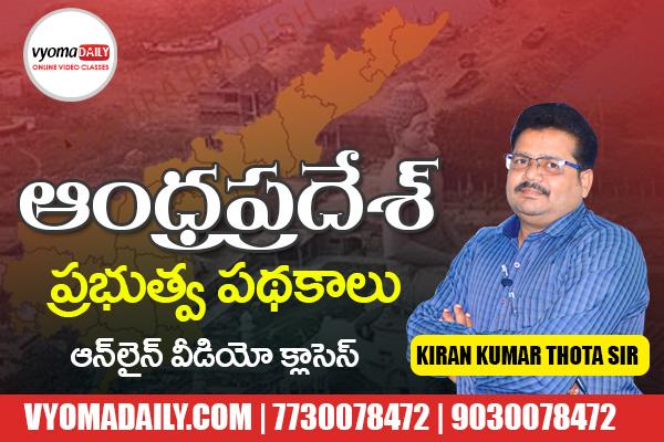 Andhra Pradesh Govt Schemes Online Classes in Telugu cover