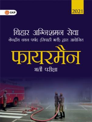 Bihar Fire Services 2021 - Fireman cover