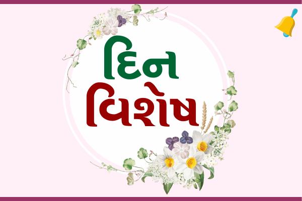 Din Vishesh cover