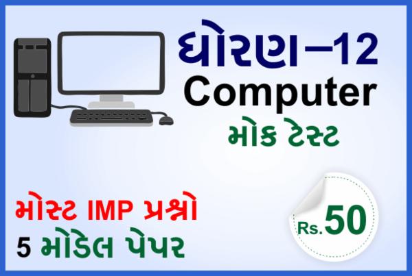 STD 12 Computer Mock Test cover