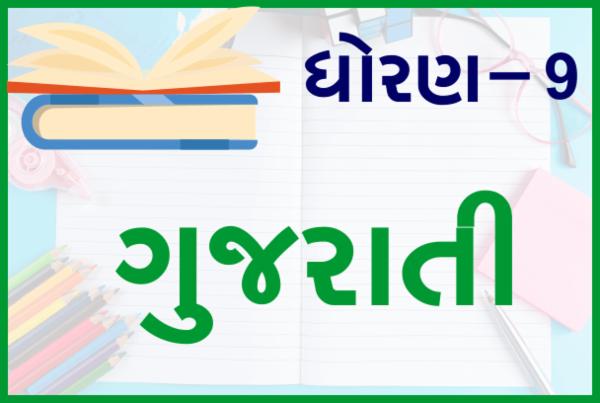 STD-9 Gujarati cover